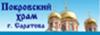 Свято-Покровский храм г. Саратова
