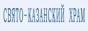 Официальный сайт Свято-Александро-Невского собора