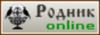 Родник-Онлайн