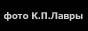 Фотографии Киево-Печерской Лавры иеродиакона Василия (Новикова)