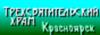 Трехсвятительский храм, г. Красноярск
